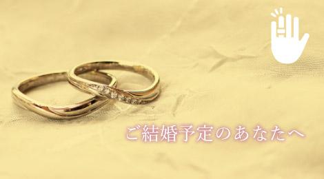 ご結婚予定のあなたへ