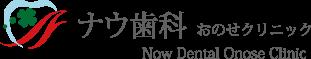 平塚市の歯科(歯医者),審美歯科,インプラント,ホワイトニング,無痛治療,PMTC等診療を行っています。
