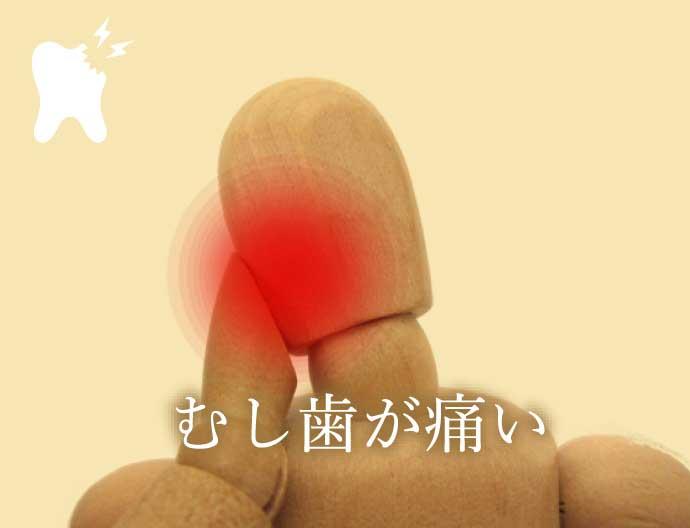 むし歯が痛い